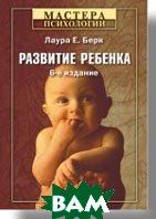 Развитие ребенка. 6-е изд. / Child Development. 6th Edition  Берк Л. / Laura E. Berk  купить