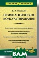 Психологическое консультирование: Учебное пособие   Пахальян В. Э. купить