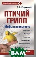Птичий грипп. Мифы и реальность   Рудницкий Л. В. купить