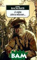 А зори здесь тихие...  Борис Васильев купить