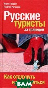 Русские туристы за границей  Баррет М., Рогинский Н. купить