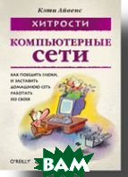 Компьютерные сети. Хитрости. (в оригинале `Home Networking Annoyances`)  