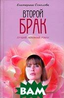 Второй брак  Екатерина Соколова купить