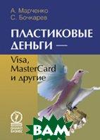 Пластиковые деньги — Visa, MasterCard и другие  Марченко А. В., Бочкарев С. В. купить