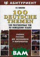 100 Deutsche Themen / 100 разговорных тем по немецкому языку  Салькова В.Е. купить