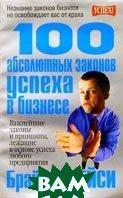 100 абсолютных законов  Трейси Б. купить