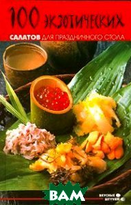 100 экзотических салатов для праздничного стола  Казаков Н. Г.  купить