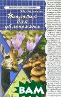Биология для увлеченных  Околитенко С. купить