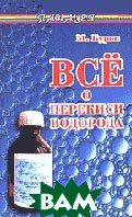 Все о перекиси водорода. 3-издание  Буров М. купить