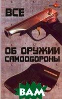 Все об оружии самообороны  В. Н. Водолазький купить