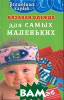 Вязаная одежда для самых маленьких  Семенова Людмила купить