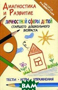 Диагностика и развитие личностной сферы детей  Краснощекова Наталья купить