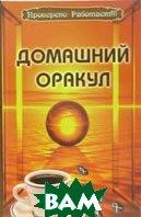 Домашний оракул  Поленова Татьяна купить