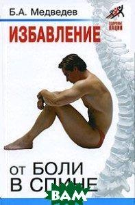 Избавление от боли в спине  Б. А. Медведев купить