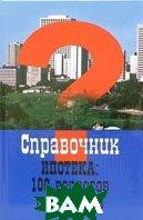 Ипотека: 100 вопросов и ответов  Симионов Ю.Ф. купить