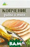 Копчение рыбы и мяса   купить