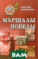 Маршалы Победы  Корольченко А. купить
