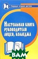 Настольная книга руководителя лицея, колледжа  Дик Н.Ф. купить