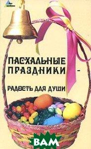 Пасхальные праздники - радость для души  Суворова Т. Ю.  купить