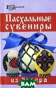 Пасхальные сувениры из бисера   Е. В. Кузьмина, Е. В. Четина купить