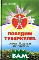 Победим туберкулез. Советы больным и их близким  А. А. Карпов купить