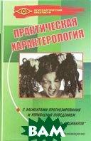 Практическая характерология  Пономаренко Виктор купить