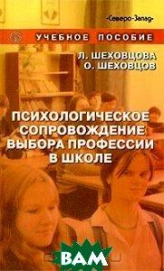Психологическое сопровождение выбора профессии в школе   Шеховцова Л., Шеховцов О. купить