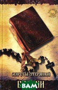 Секреты утерянной Библии. 2-изд.  Хансон Кеннет купить