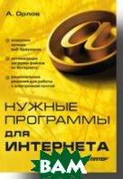 Нужные программы для Интернета    А.Орлов купить