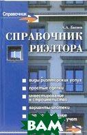 Справочник риэлтора  Батяев Андрей купить