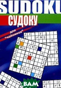 Судоку для `чайников` / Super Easy Sudoku  Джеймс Э. Рили купить