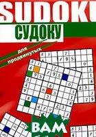 Судоку для продвинутых / Super Easy Sudoku  Джеймс Э. Рили купить