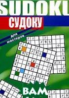 Судоку для мастеров / Super Easy Sudoku  Джеймс Э. Рили купить