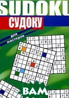 ������ ��� �������� / Super Easy Sudoku  ������ �. ���� ������