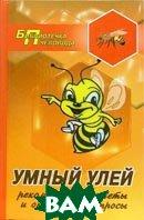 Умный улей: рекомендации, советы и ответы на вопросы  Суворин Алексей купить
