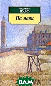 На маяк. Серия: Азбука-классика (pocket-book) / To the Lighthouse  Вирджиния Вулф / Virginia Woolf купить