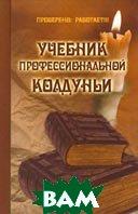Учебник профессиональной колдуньи  П. Гросс  купить