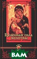Целебная сила молитвы: Православный лечебник.  Гопаченко А. М. купить