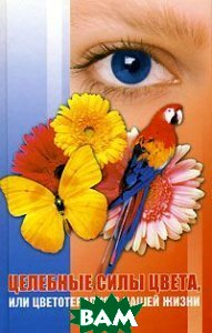 Целебные силы цвета, или Цветотерапия в нашей жизни  К. А. Крестовская  купить