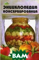Энциклопедия консервирования. 2-е издание  сост. И.А. Сокол купить
