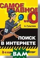 Самое главное о...: Поиск в Интернете. 2-е изд.  Гультяев А. К. купить