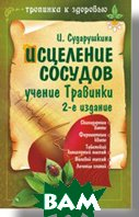 Исцеление сосудов. Учение Травинки. 2-е изд.  Сударушкина И. А. купить