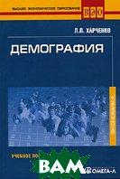 Демография. Учебное пособие. 2-е издание  Л. П. Харченко купить