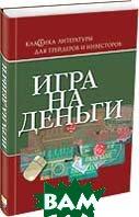 Игра на деньги (3-е издание)  Адам Смит  купить
