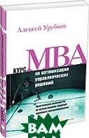 Курс МВА по оптимизации управленческих решений. Практическое руководство по использованию моделей линейного программирования  А. Р. Урубков  купить