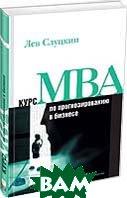 Курс MBA по прогнозированию в бизнесе  Л.Н. Слуцкин  купить