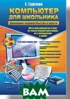 Компьютер для школьника. Домашние задания быстро и просто (+CD)  Гурская И. С. купить