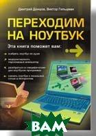 Переходим на ноутбук   Донцов Д. А., Гольцман В. И. купить