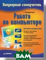 Работа на компьютере. Популярный самоучитель. 2-е изд.  Кондратьев Г. Г. купить