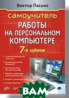 Самоучитель работы на персональном компьютере, 7-е изд.  Пасько В. П. купить